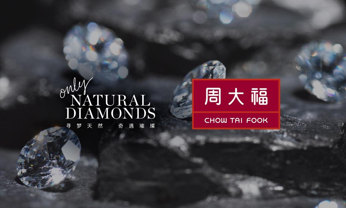 """天然钻石协会与周大福珠宝集团达成战略合作,共同推广""""天然钻石梦"""""""