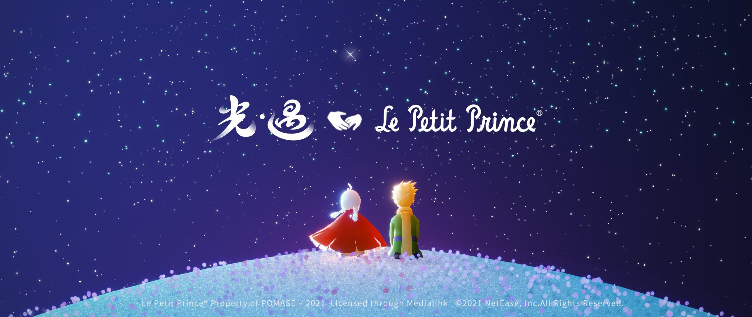网易游戏代理《光·遇》与羚邦携手推出小王子季特别游戏版本