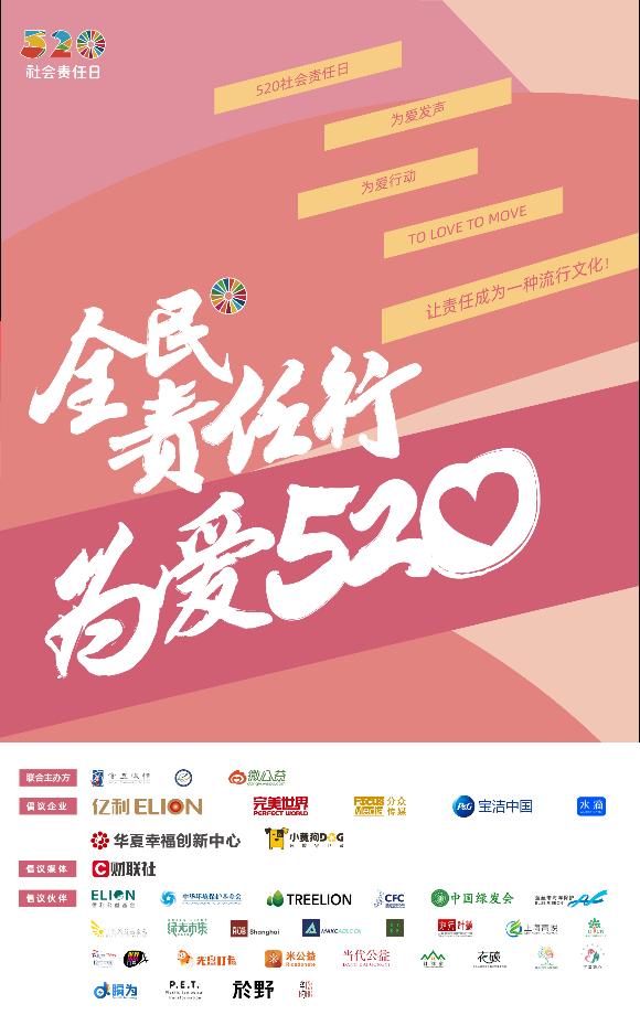 520社会责任日以爱之名彰显责任担当