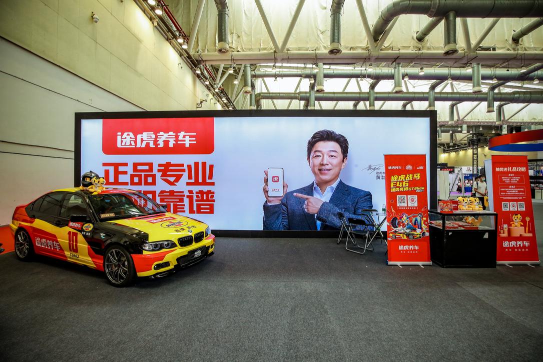 """途虎战车E46亮相2021 GT Show,从""""养""""到""""玩""""展示途虎养车硬实力"""