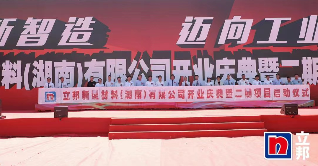 立邦新型材料华中区域生产基地一期开业 助力望城冲刺千亿级产业集群