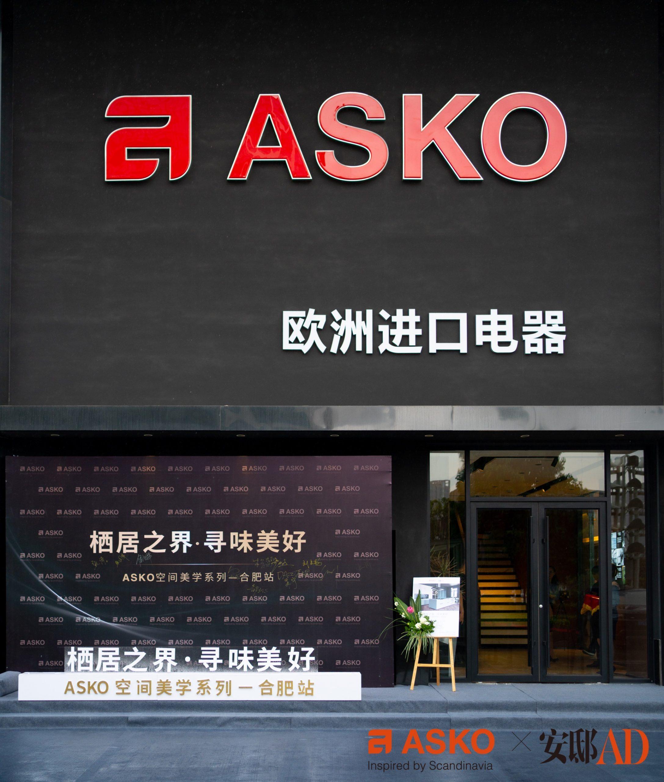 栖居之界,寻味美好 ASKO x 安邸AD 江淮首郡共叙高能套系美学