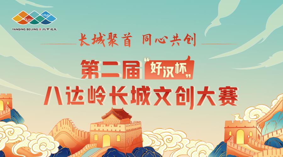 """2021年北京市长城主题文创大赛暨第二届""""好汉杯""""八达岭长城文创大赛"""