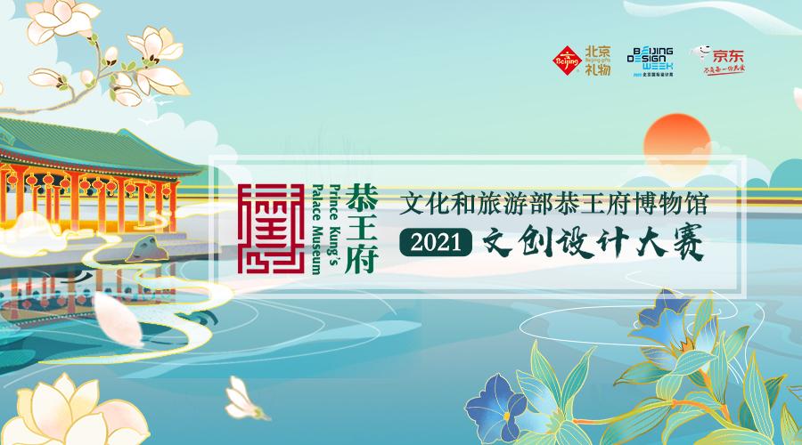 """""""一座恭王府,半部清代史""""――2021文化和旅游部恭王府博物馆文创设计大赛正式开启"""