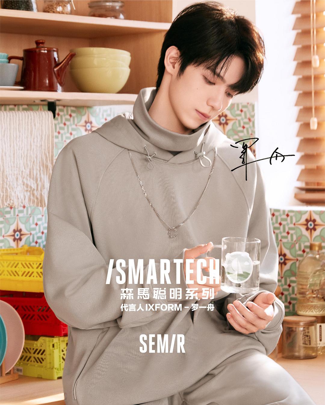 森马推出全新SMARTECH系列 携手新生代偶像罗一舟