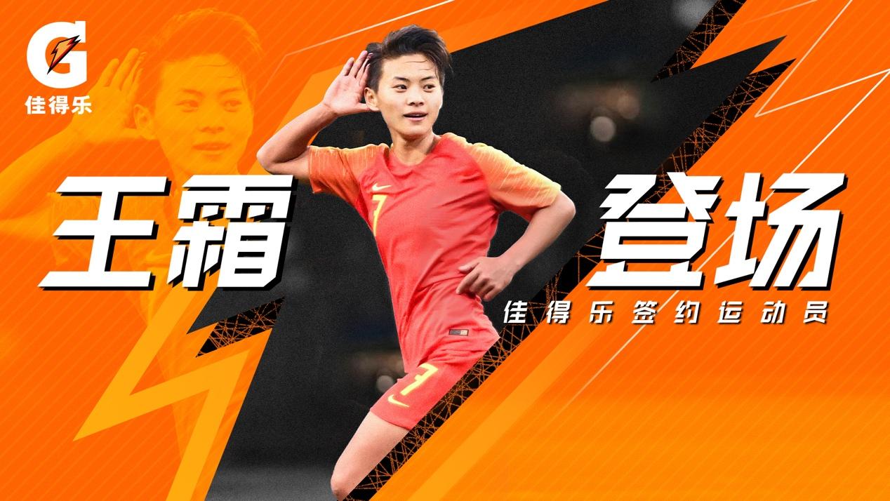 官宣!佳得乐签约亚洲足球小姐王霜,携手走向体育领域更高水准