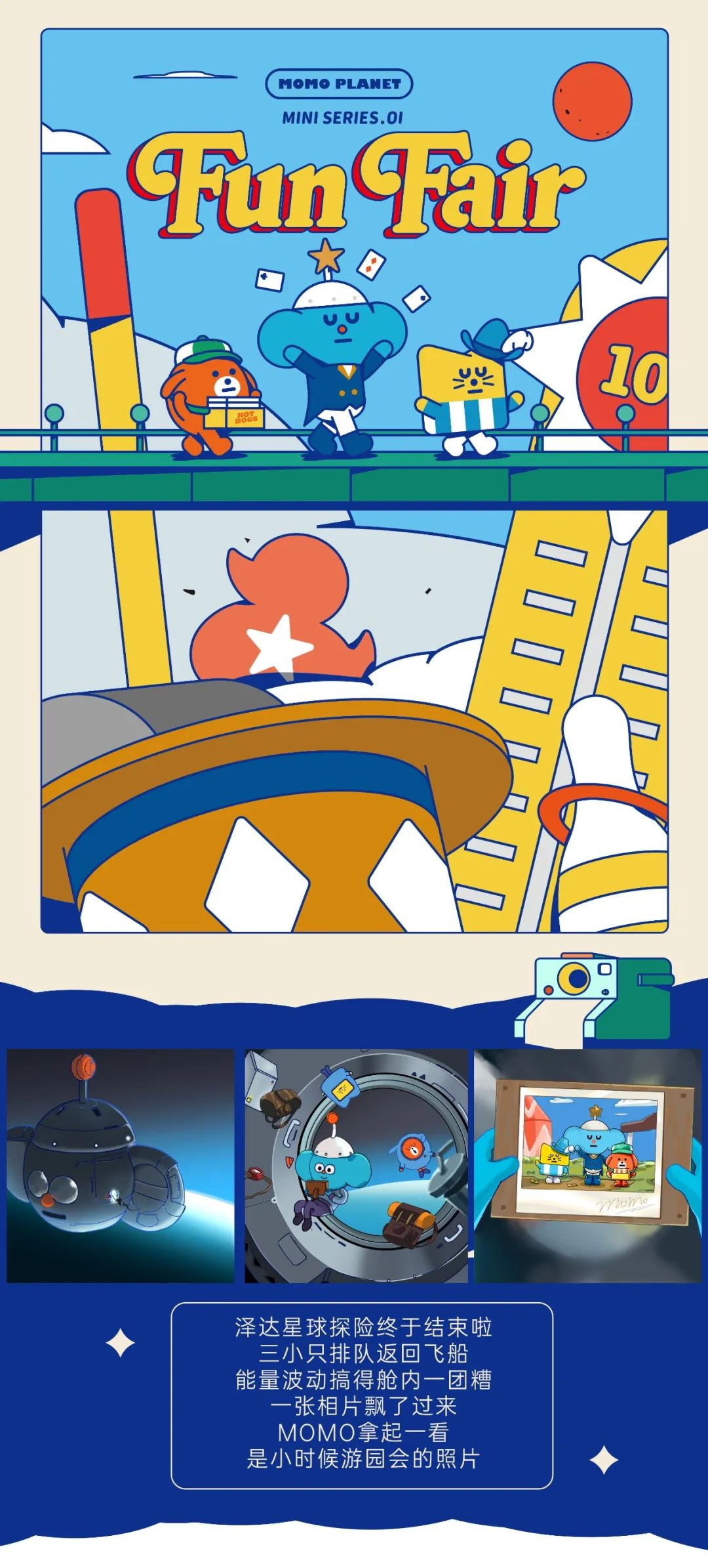「MOMO PLANET」M.01 MINI系列盲盒第一季「FUN FAIR   游园会」正式发布