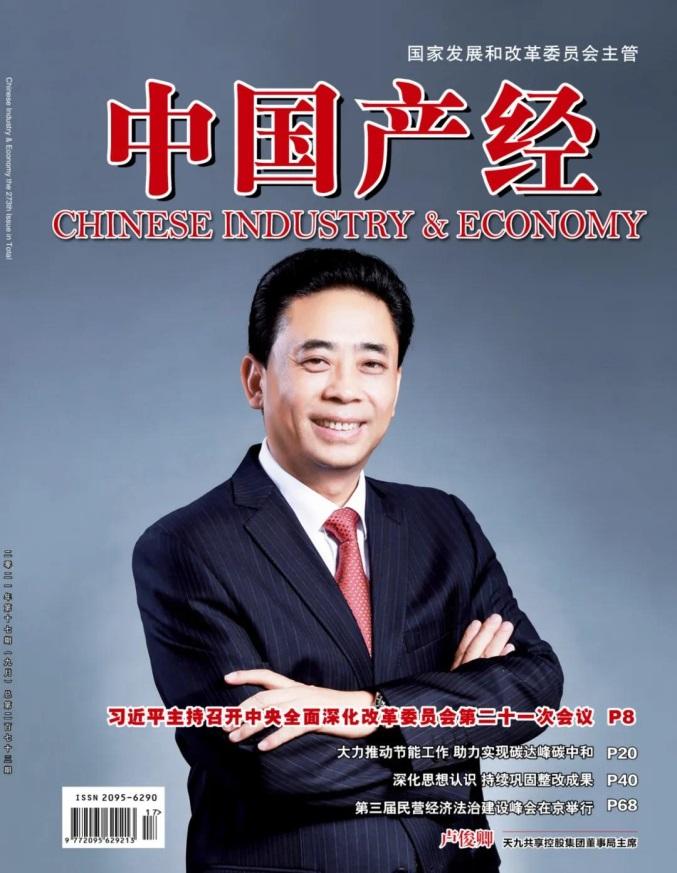 《中国产经》封面人物 卢俊卿:企业共同富裕的思考与实践